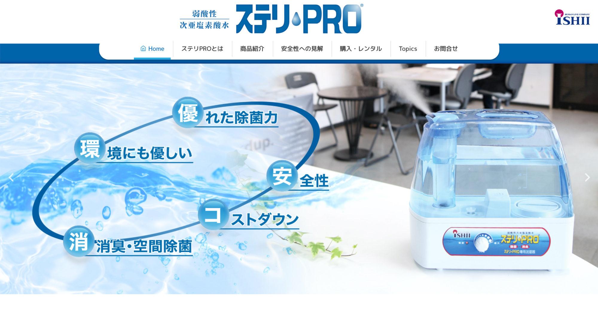 ステリ・PRO WEBオープン