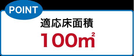 100m2